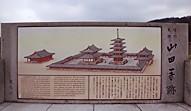 山田寺跡碑パネル