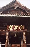 長谷寺本堂大悲閣