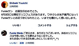 和田史恵誕生日メール5月18日