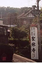 聖林寺屋根