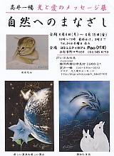 高井氏絵画展自然への