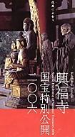 興福寺2006特別公開ポスター
