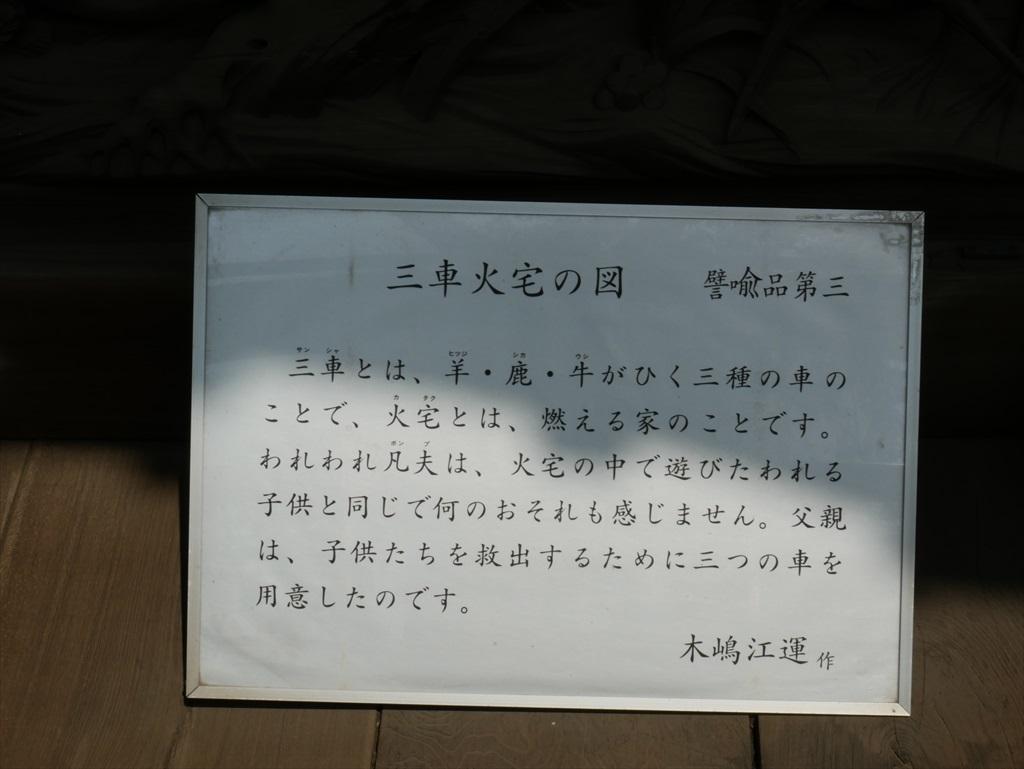 三車火宅の図_3