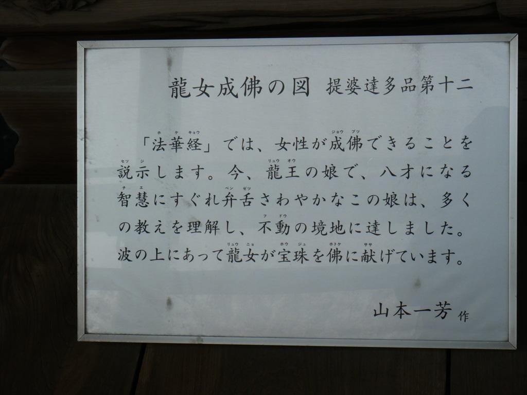 龍女成佛の図_3