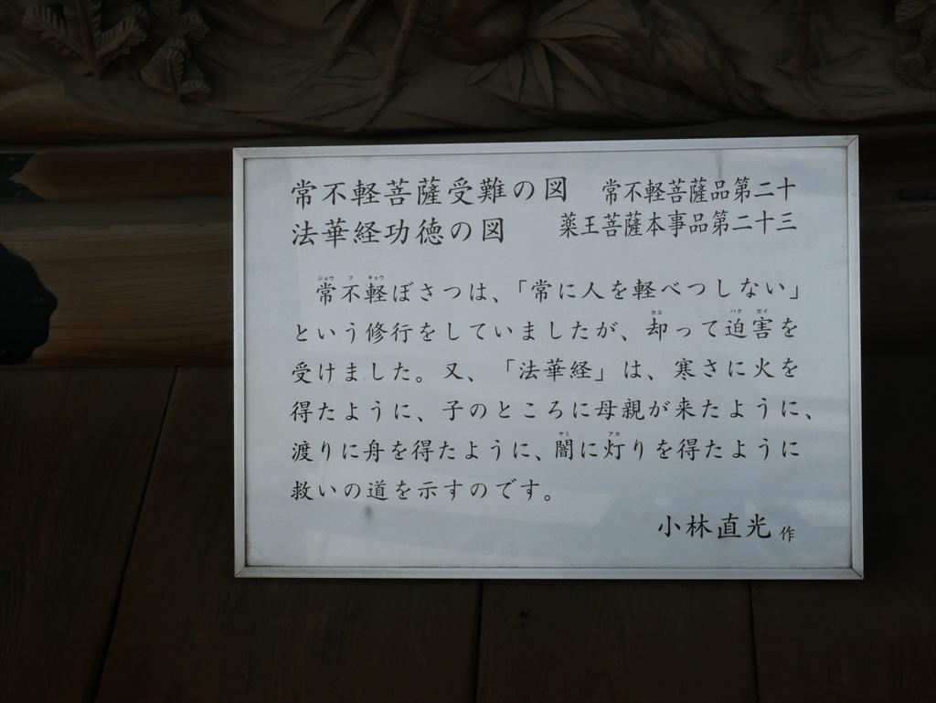 常不軽菩薩受難の図・法華経功徳の図_3