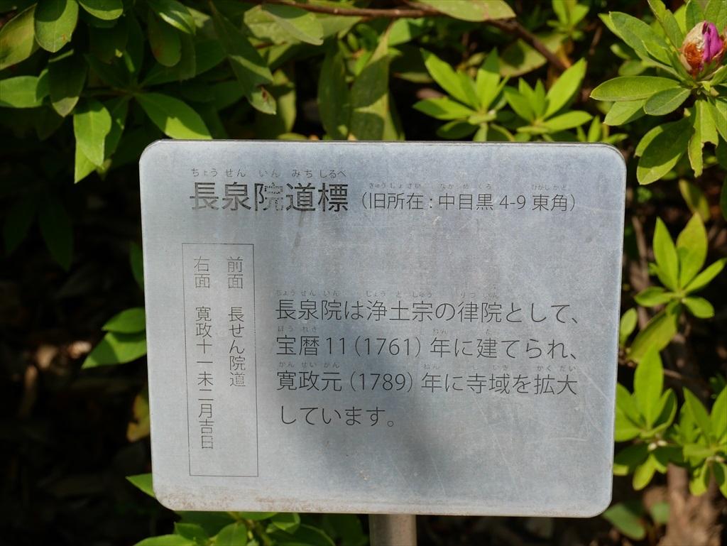 長泉院道標_2