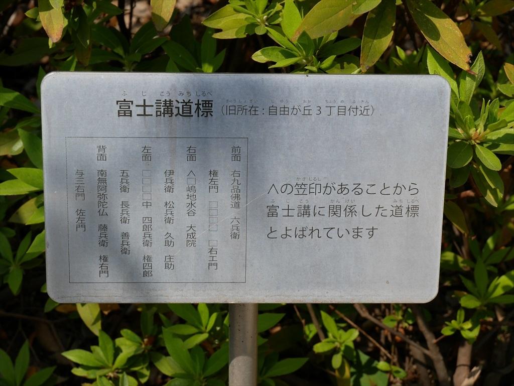 富士講道標_2