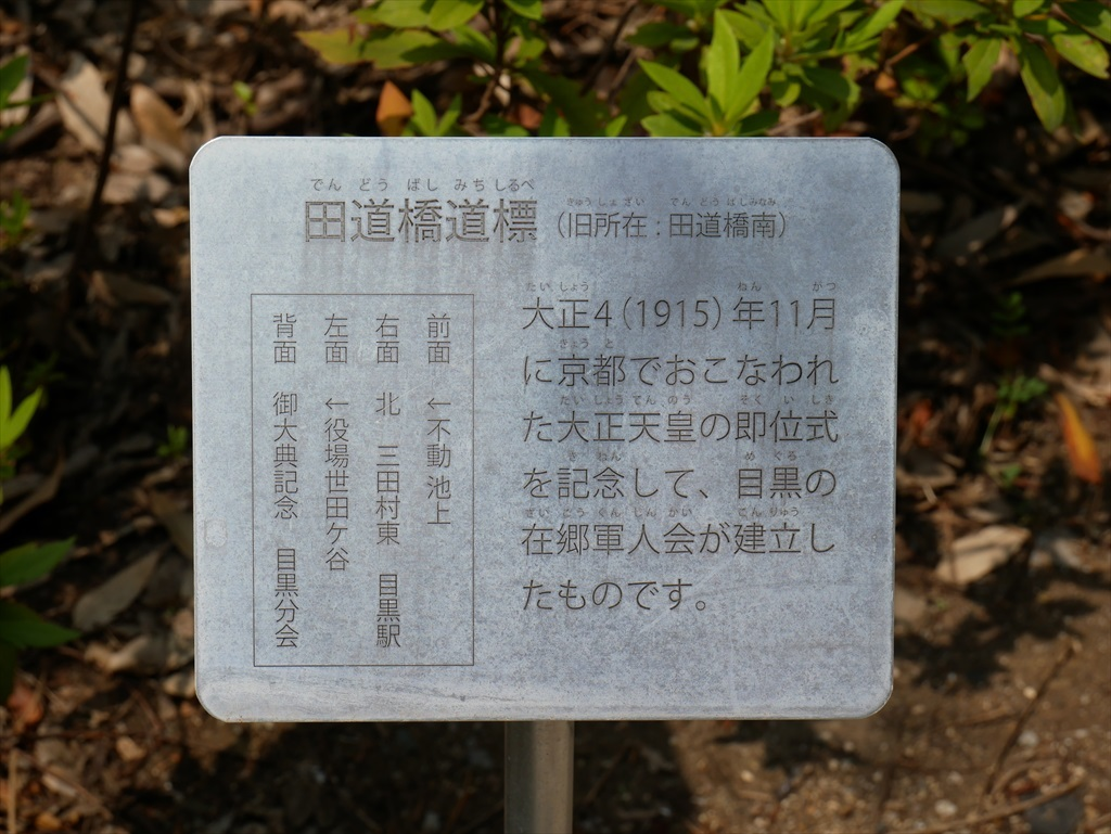 田道橋道標_2