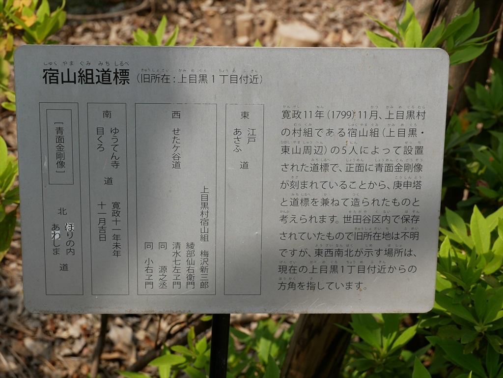 宿山組道標(1)_3