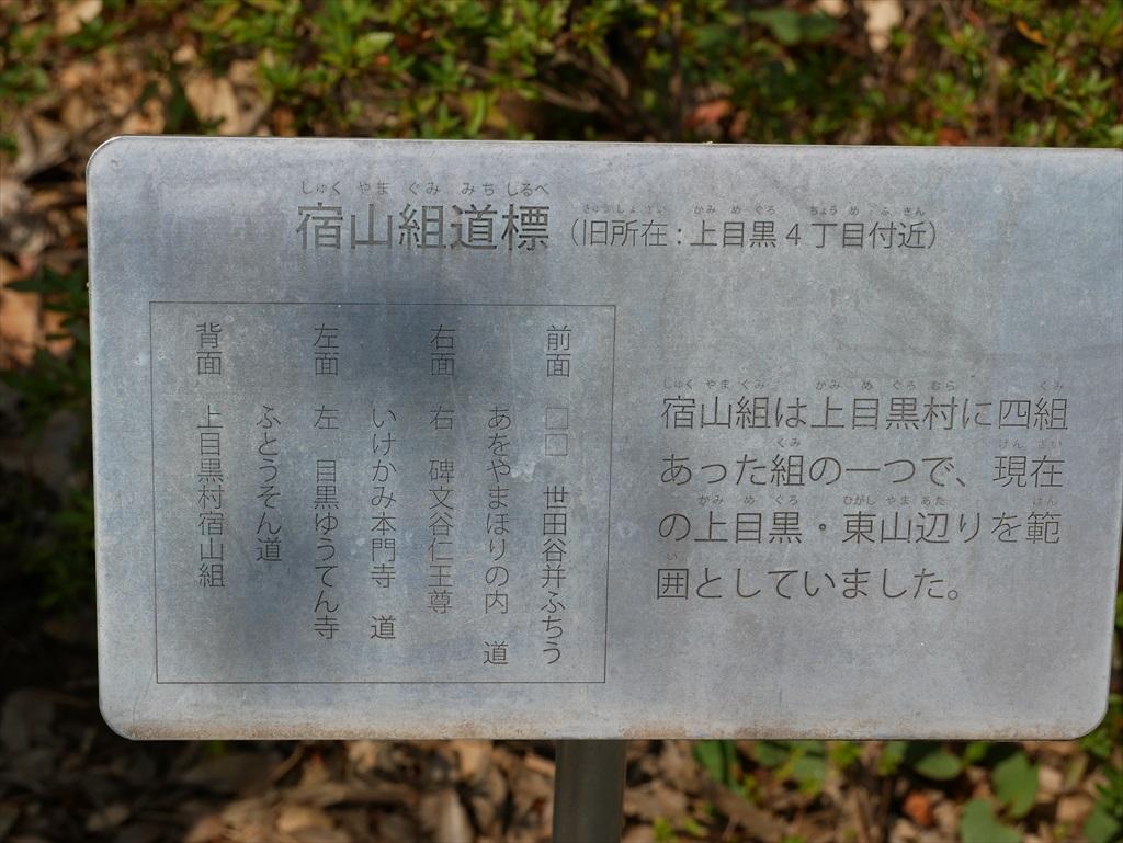 宿山組道標(2)_3