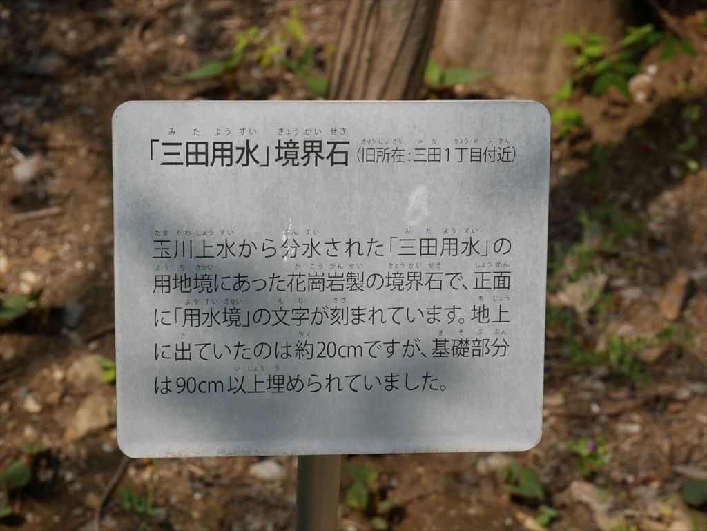 三田用水境界石_2