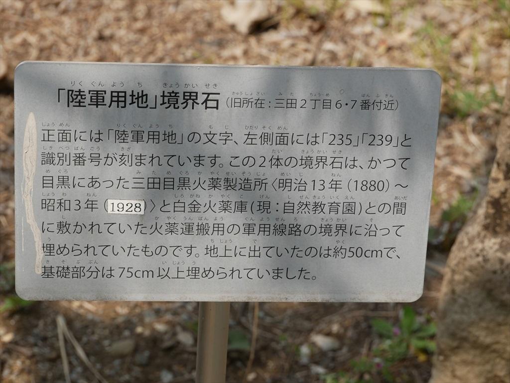 陸軍用地境界石_2