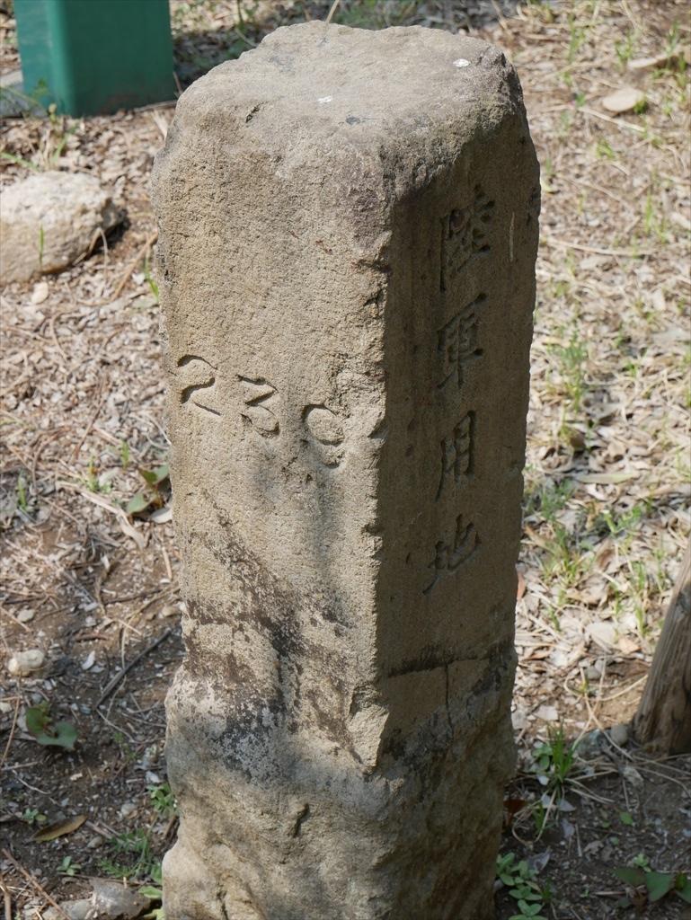 陸軍用地境界石_3