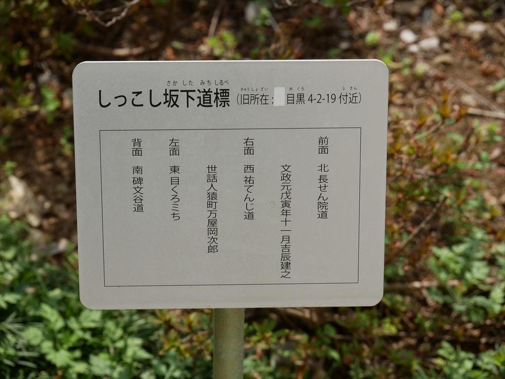 しっこし坂下道標_2