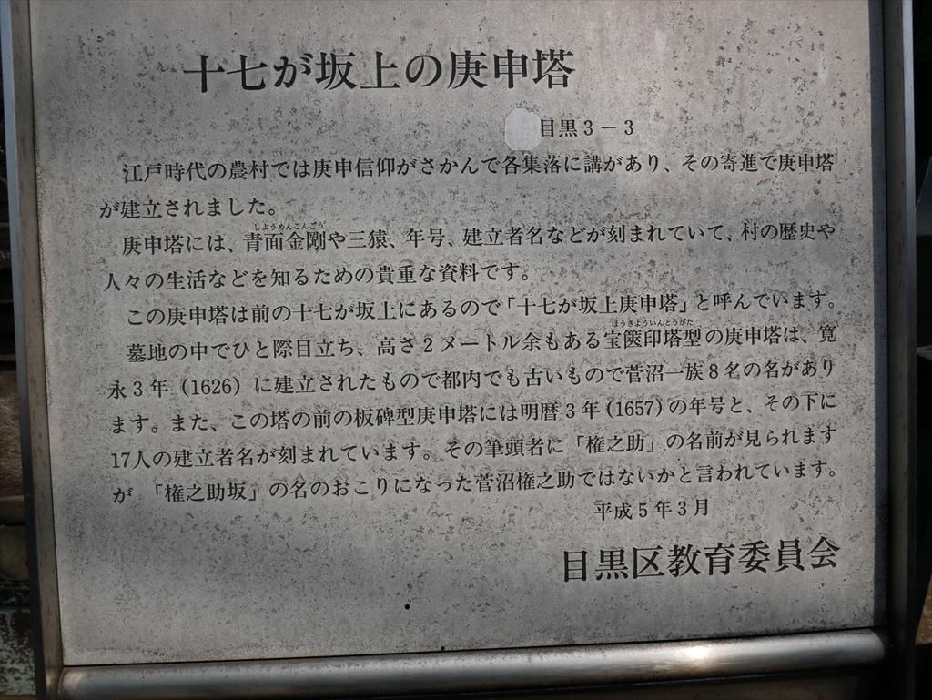 十七が坂上の庚申塔_3