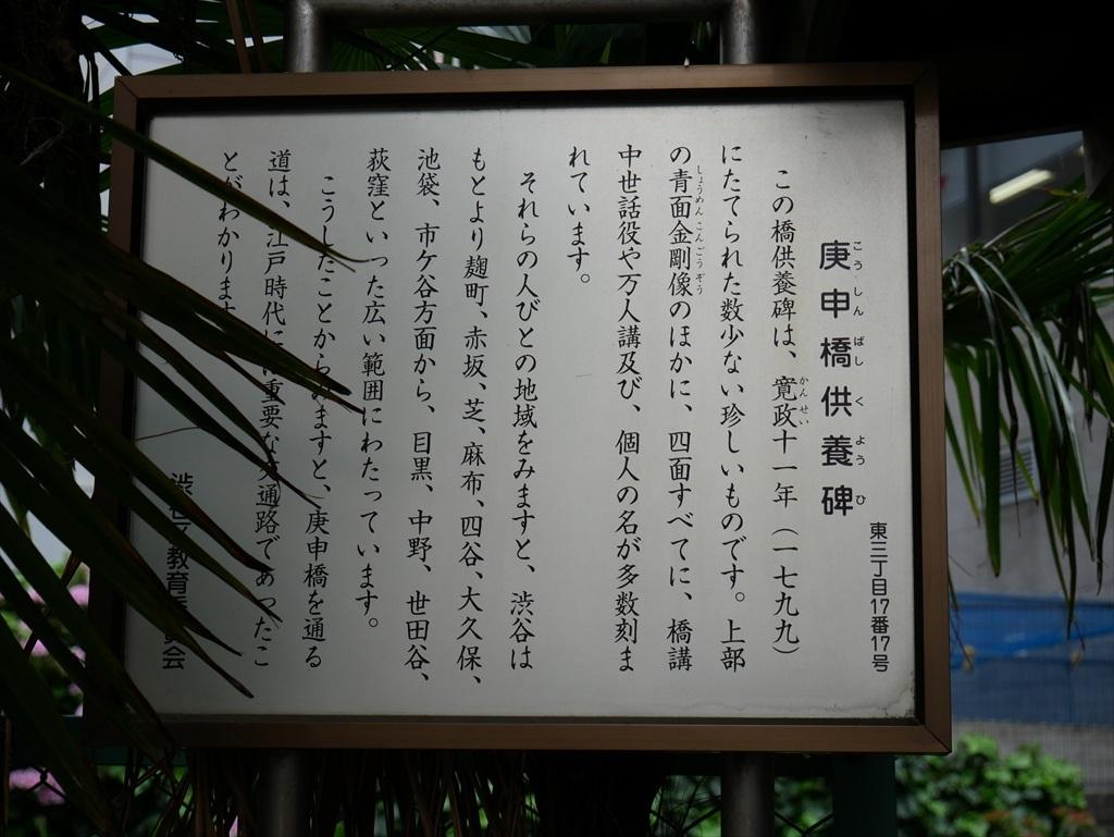 渋谷区の庚申橋袂にある庚申塔_3