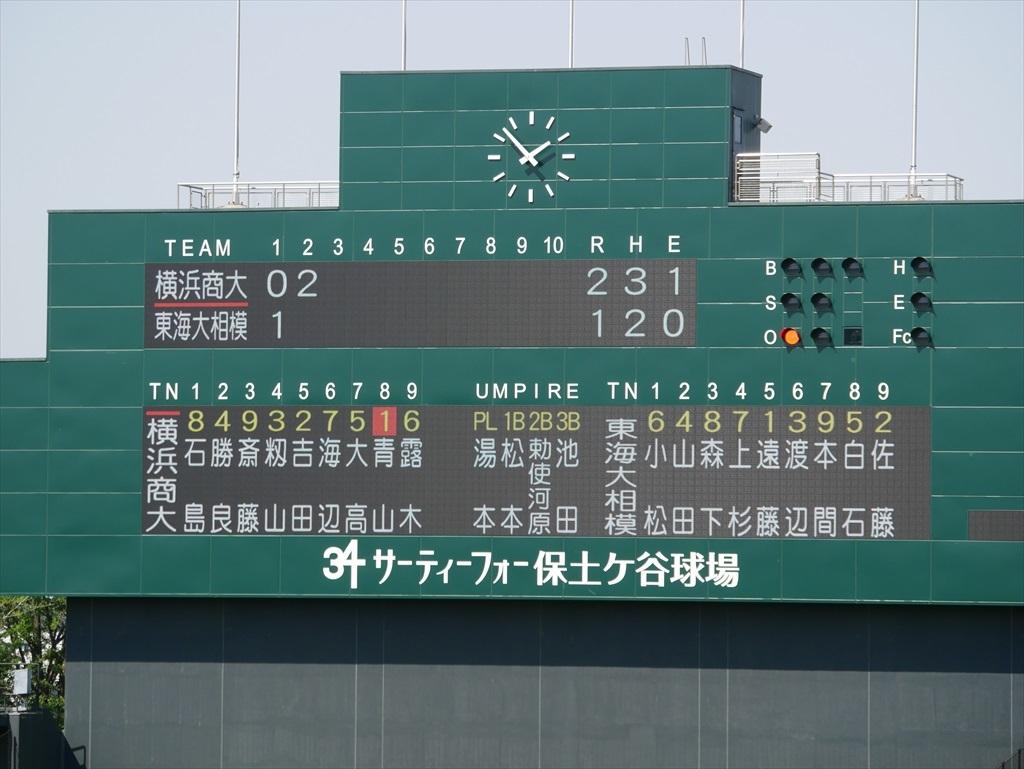 2回表の横浜商大高校の攻撃_2