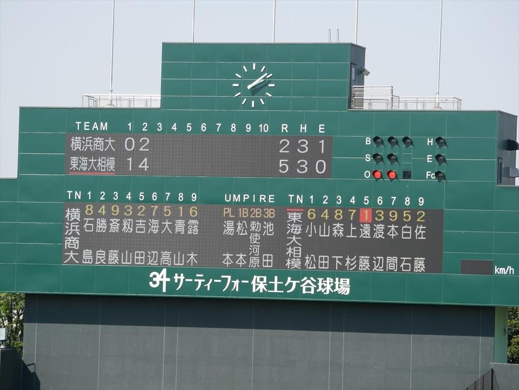 2回裏の遠藤君の満塁本塁打_2