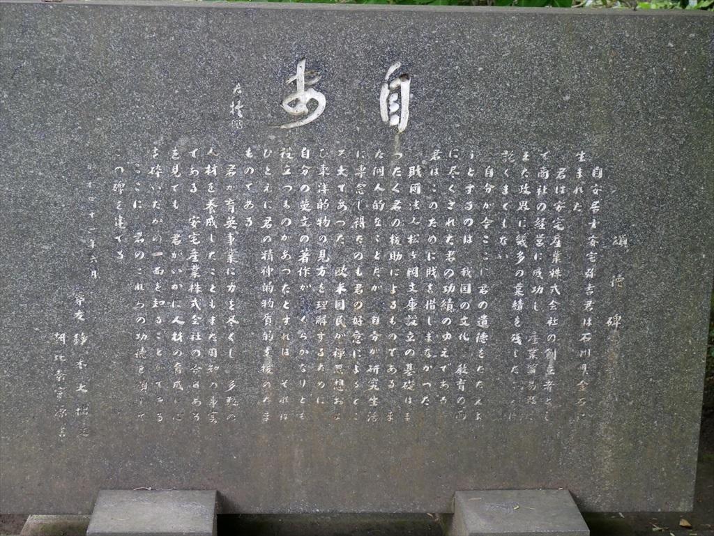 安宅弥吉翁頌徳碑