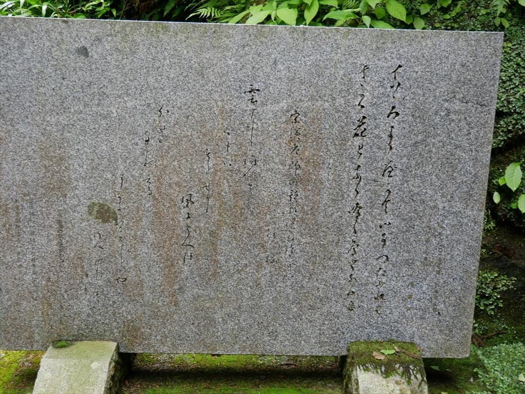 釈宗演老師と歌人佐佐木信綱の歌碑