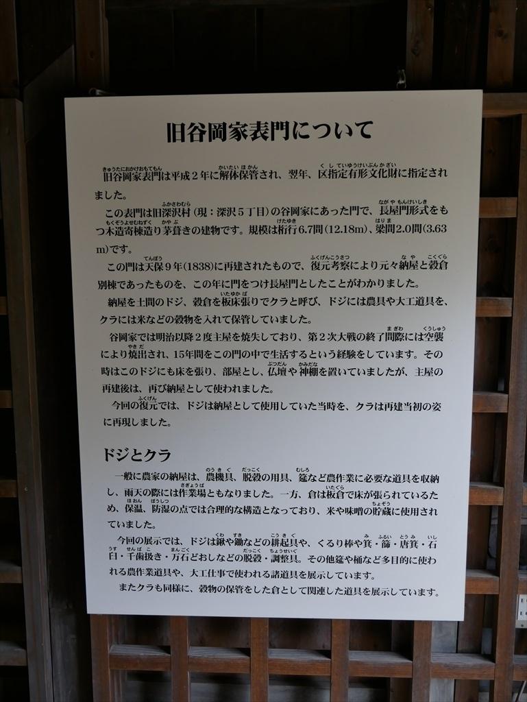 旧谷岡家住宅表門_敷地内部から見た様子_9