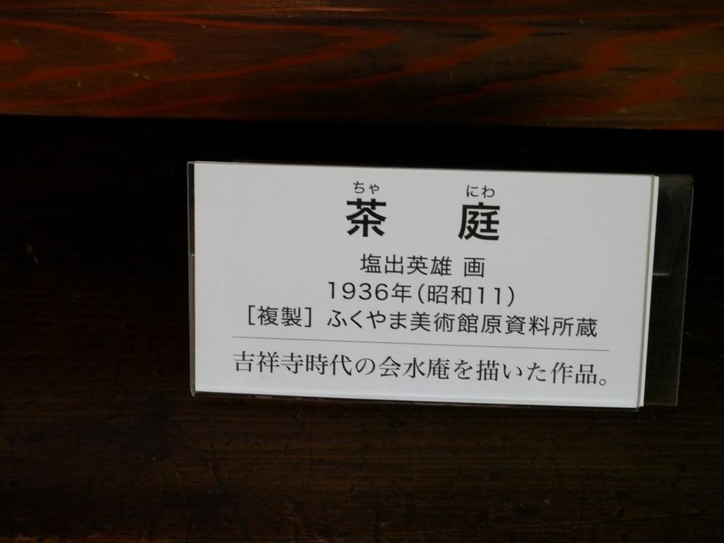 西川家別邸_11