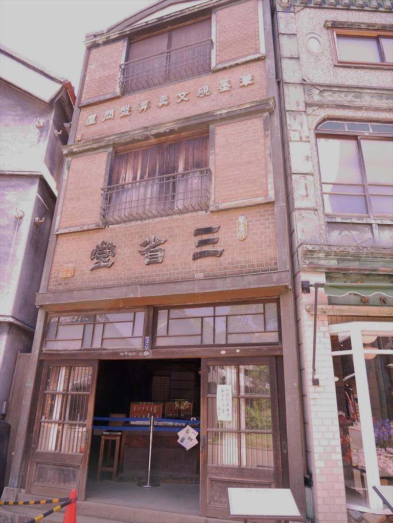 武居三省堂(文具店)_1