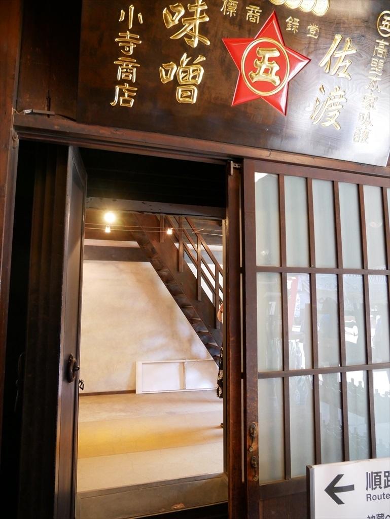小寺醤油店_10