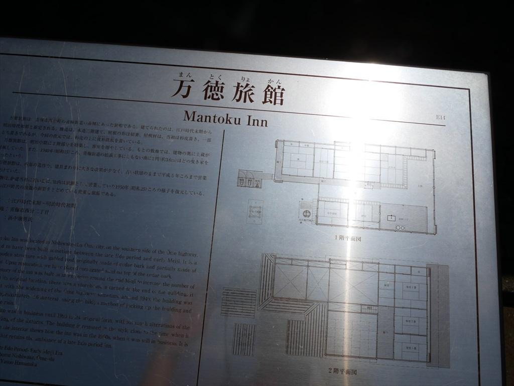 旅館萬徳_3
