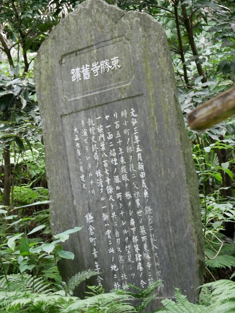東勝寺跡と腹切りやぐら_12