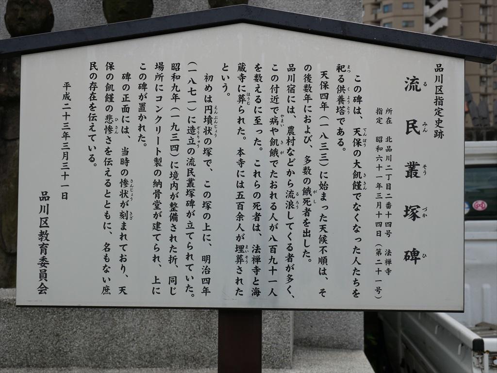 法禅寺_流民叢塚碑と納骨堂_1
