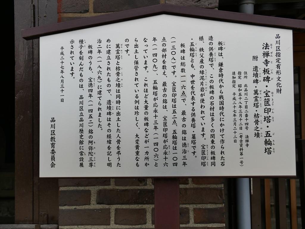 法禅寺_板碑・宝篋印塔・五輪塔など_1