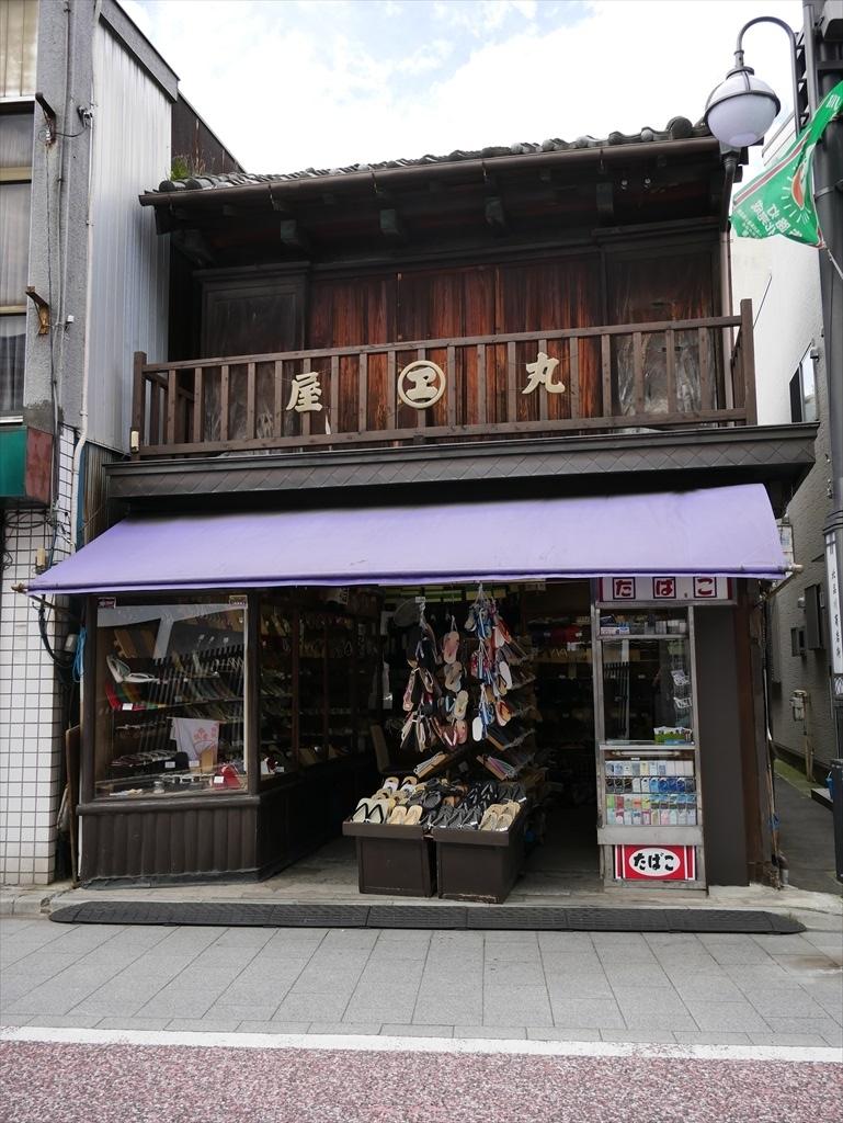 丸屋履物店_2