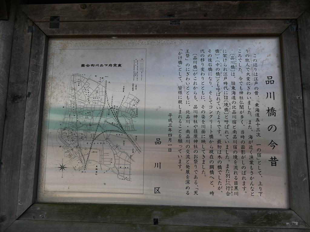 目黒川にかかる品川橋_3