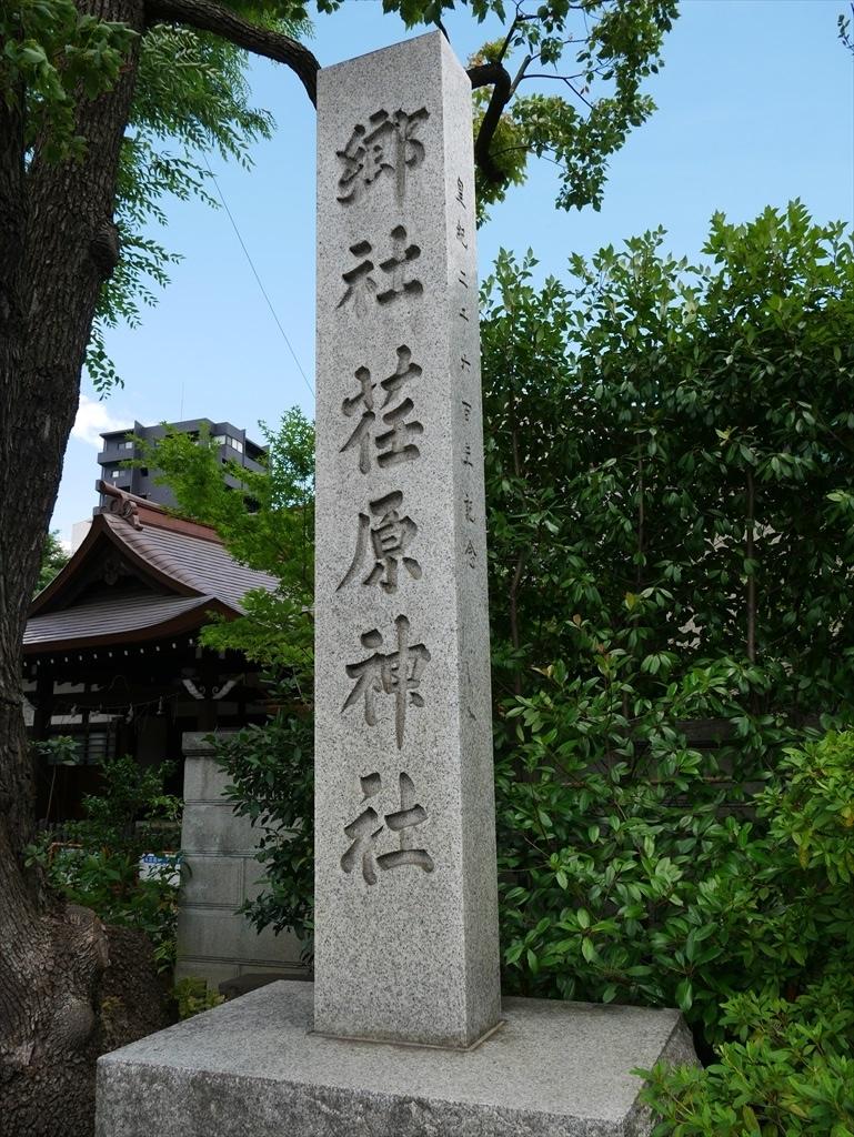 荏原神社_入り口付近_2