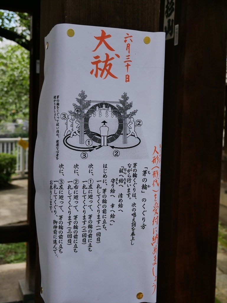 荏原神社_茅の輪潜り_5
