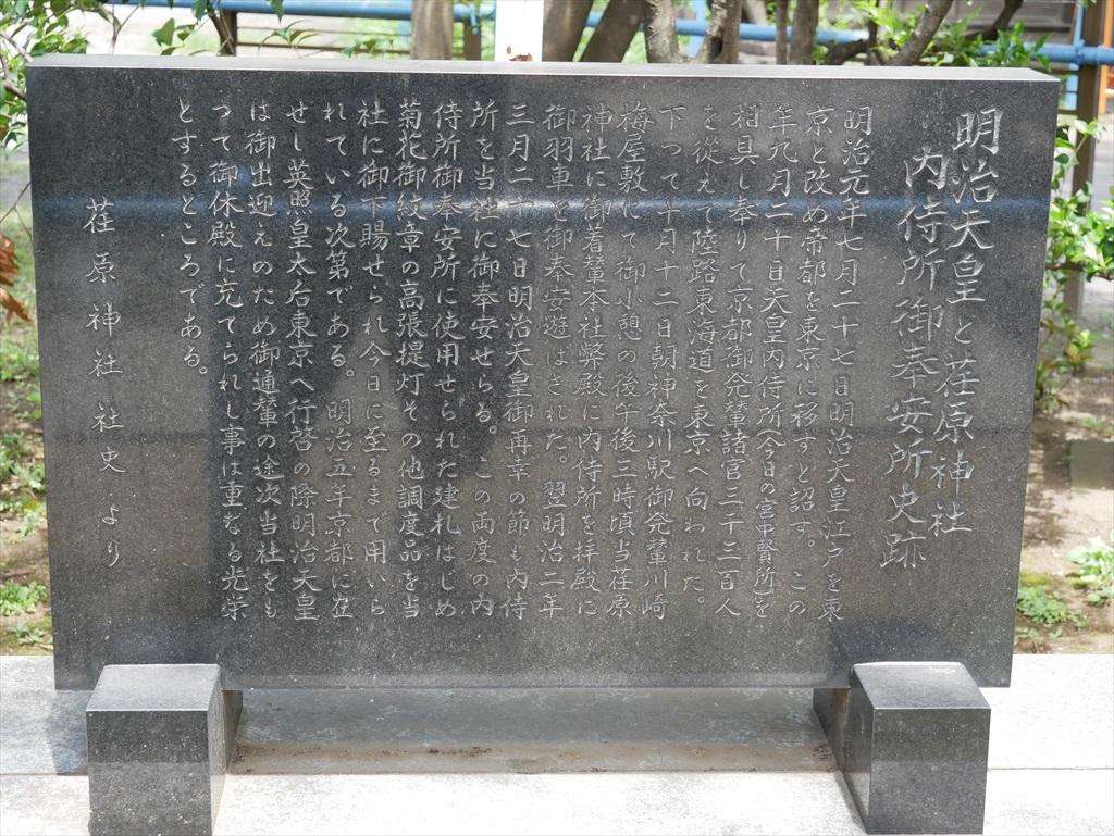 荏原神社_石柱と石碑とが誇らしげに_2