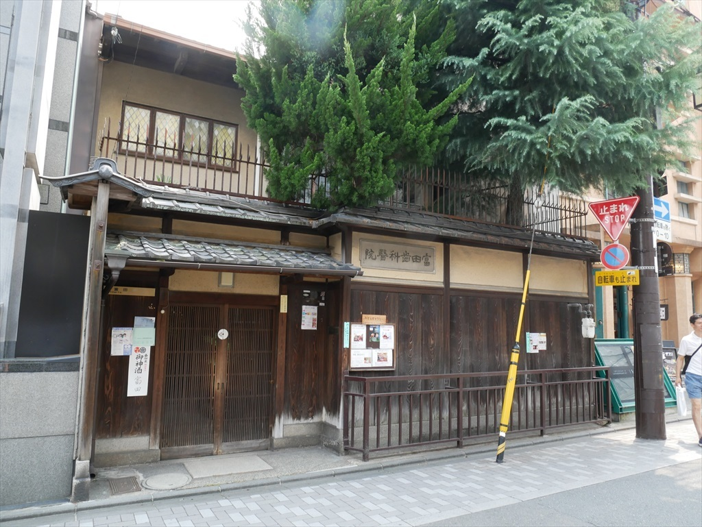 富田歯科醫院