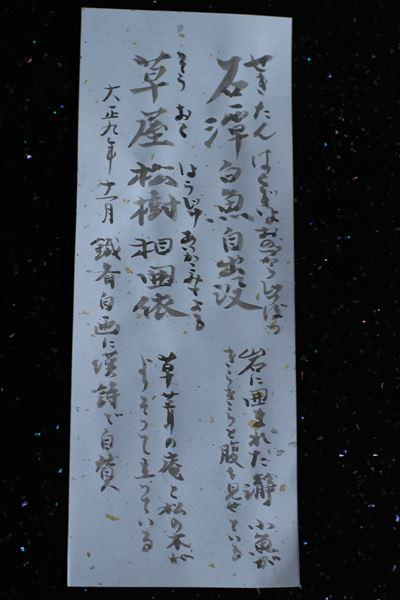 20180530_mitakekikoku_112.jpg