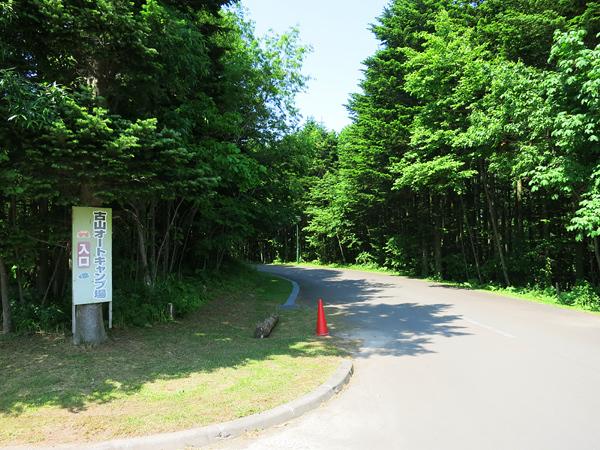 古山貯水池自然公園オートキャンプ場 フリーサイトA 入口