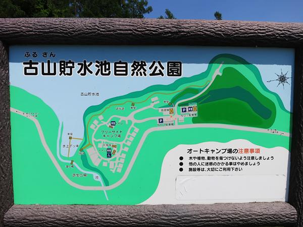 古山貯水池自然公園オートキャンプ場 案内図