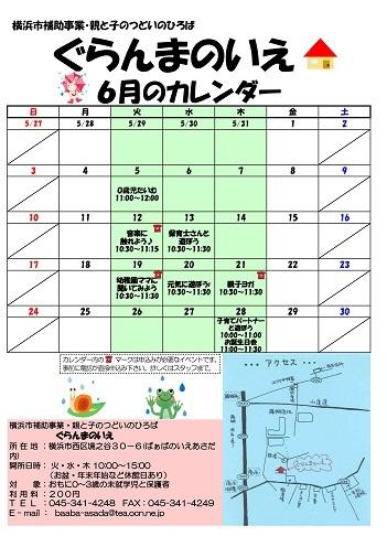 2018-6月カレンダー