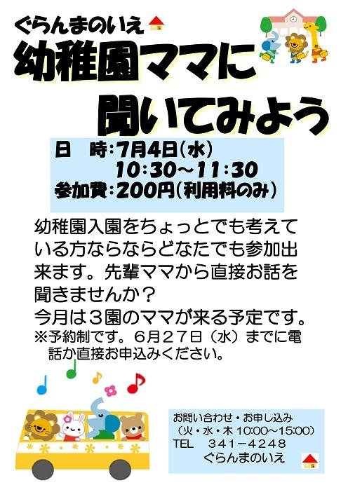 2018-7月幼稚園ママ