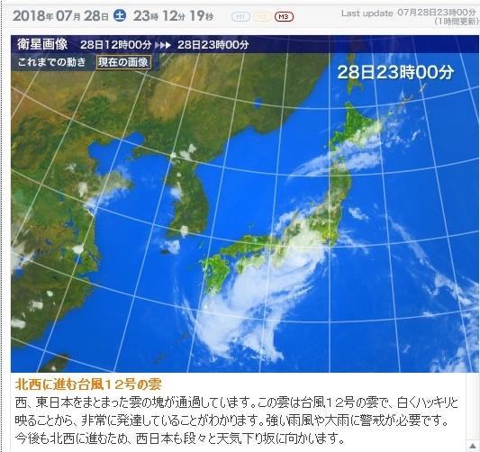 taifu-2018-0728-02-S.jpg
