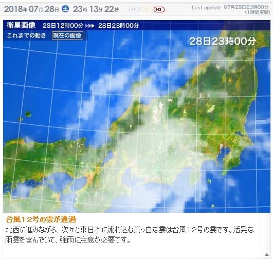 taifu-2018-0728-03-S.jpg