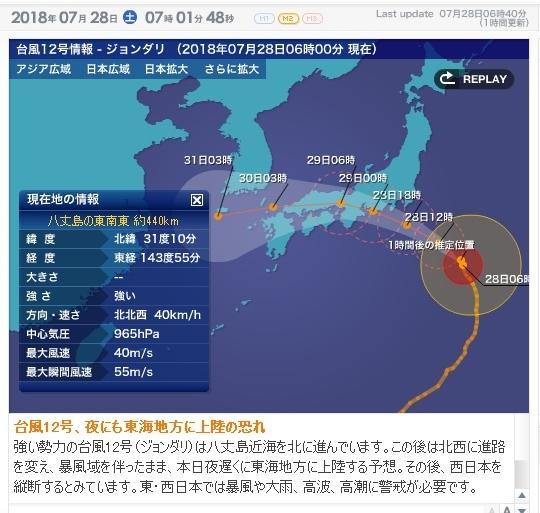 taifu-shinro.jpg