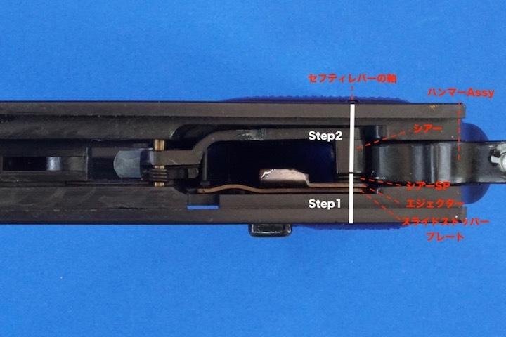 SP47修理5