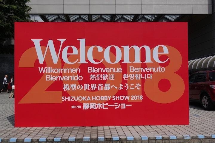 2018静岡ホビーショー