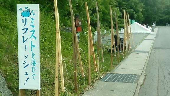 嬬恋キャベツマラソン第一給水所