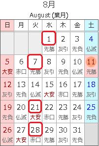 201808_Calendar.png